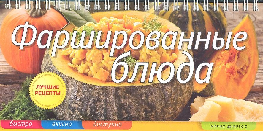 Анисина Е. Фаршированные блюда анисина е блюда из духовки