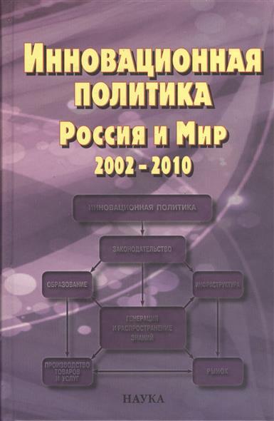 Инновационная политика. Россия и Мир. 2002-2010