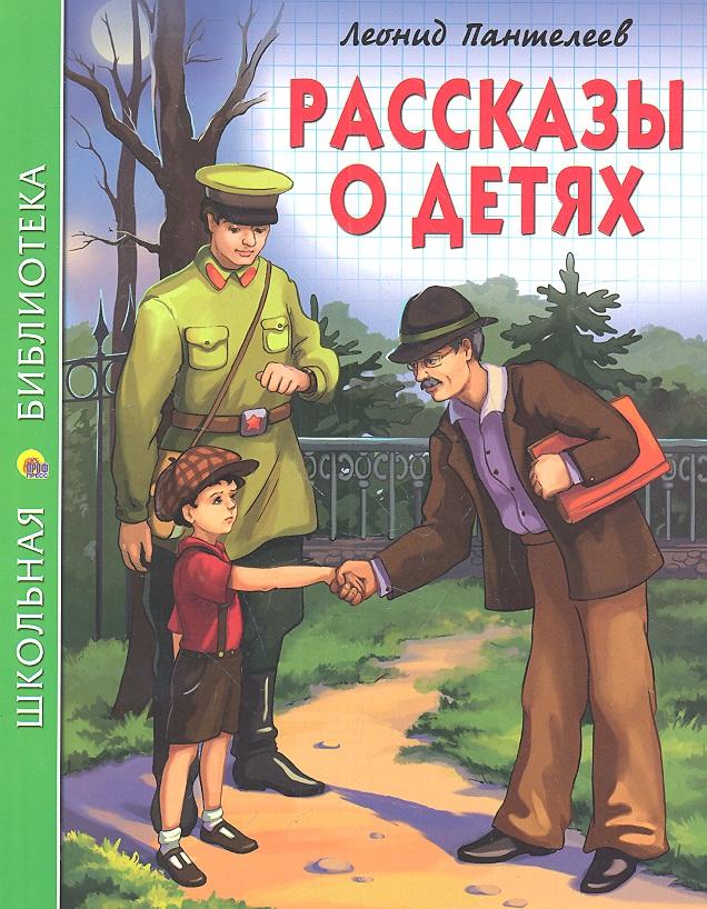 Пантелеев Л. Рассказы о детях пантелеев л маленькие мечтатели рассказы