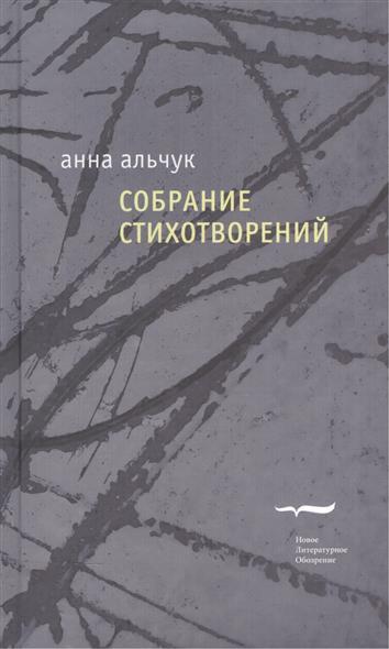 Анна Альчук. Собрание стихотворений