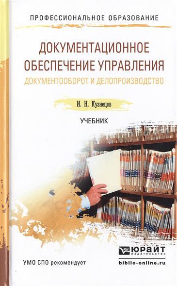 Документационное обеспечение управления. Документооборот и делопроизводство: Учебник для СПО