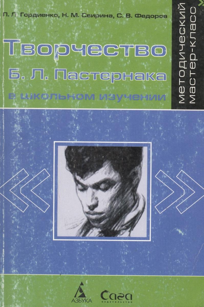 Творчество Пастернака в шк. изучении