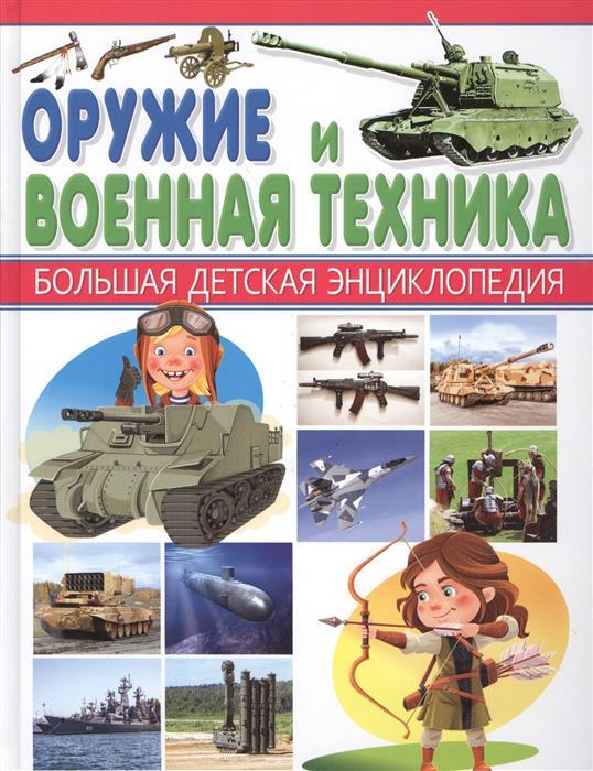 Курчаков А. Оружие и военная техника