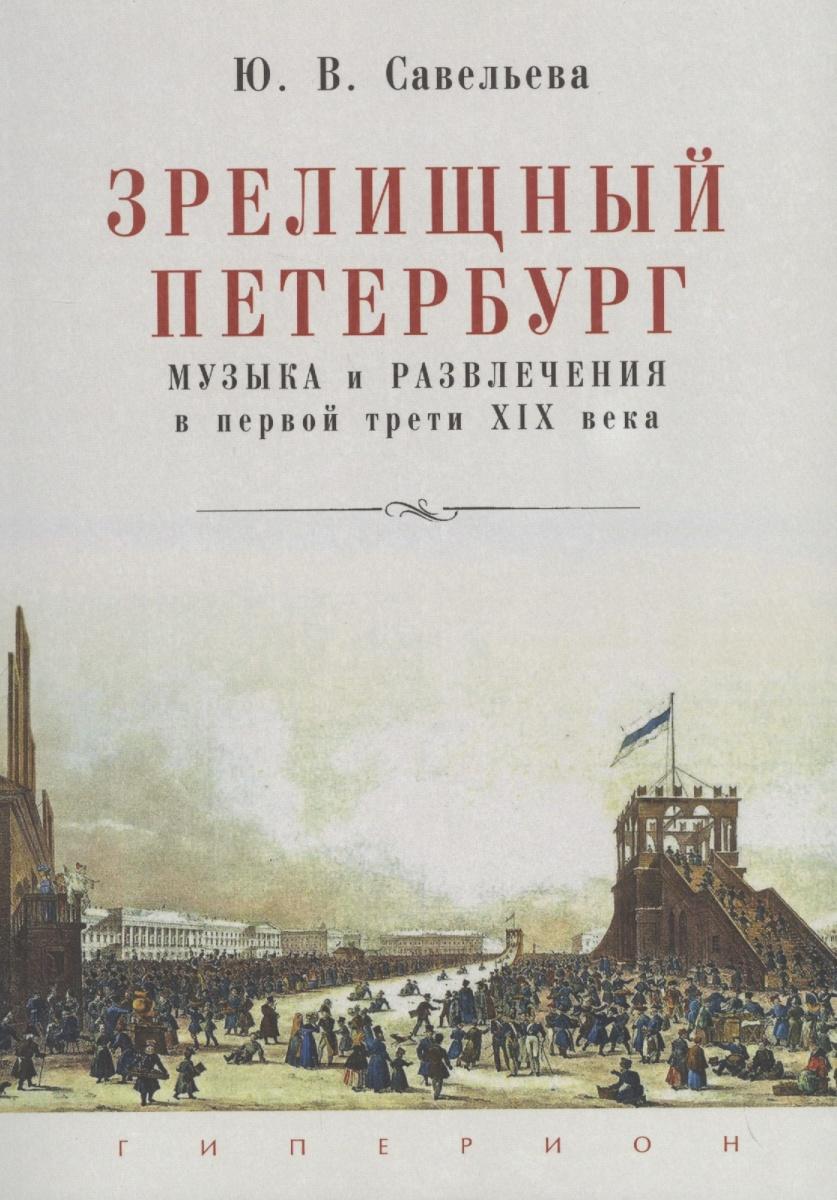 Савельева Ю. Зрелищный Петербург: музыка и развлечения в первой трети XIX века