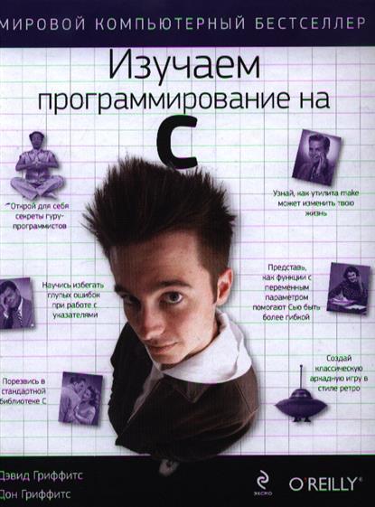 Гриффитс Д., Гриффитс Д. Изучаем программирование на С рихтер д winrt программирование на c для профессионалов