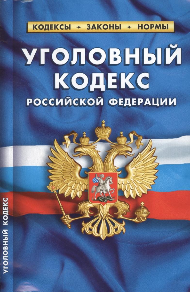 Уголовный кодекс Российской Федерации. По состоянию на 1 октября 2017 года