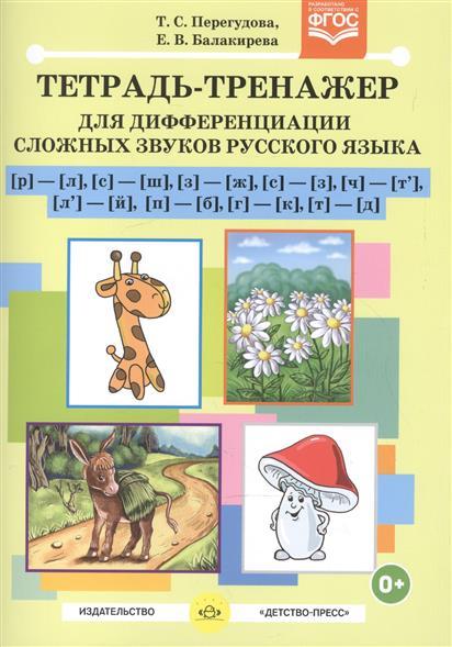 Перегудова Т., Балакирева Е. Тетрадь-тренажер для дифференциации сложных звуков русского языка [р] - [л], [с] - [ш], [з] - [ж], [с] - [з], [ч] - [т`], [л`] - [й], [п] - [б], [г] - [к], [т] - [д] гордеева т копсергенова з звуковое домино 1 учимся различать звонкие и глухие звуки б п в ф г к д т з с ж ш isbn 9785444100394