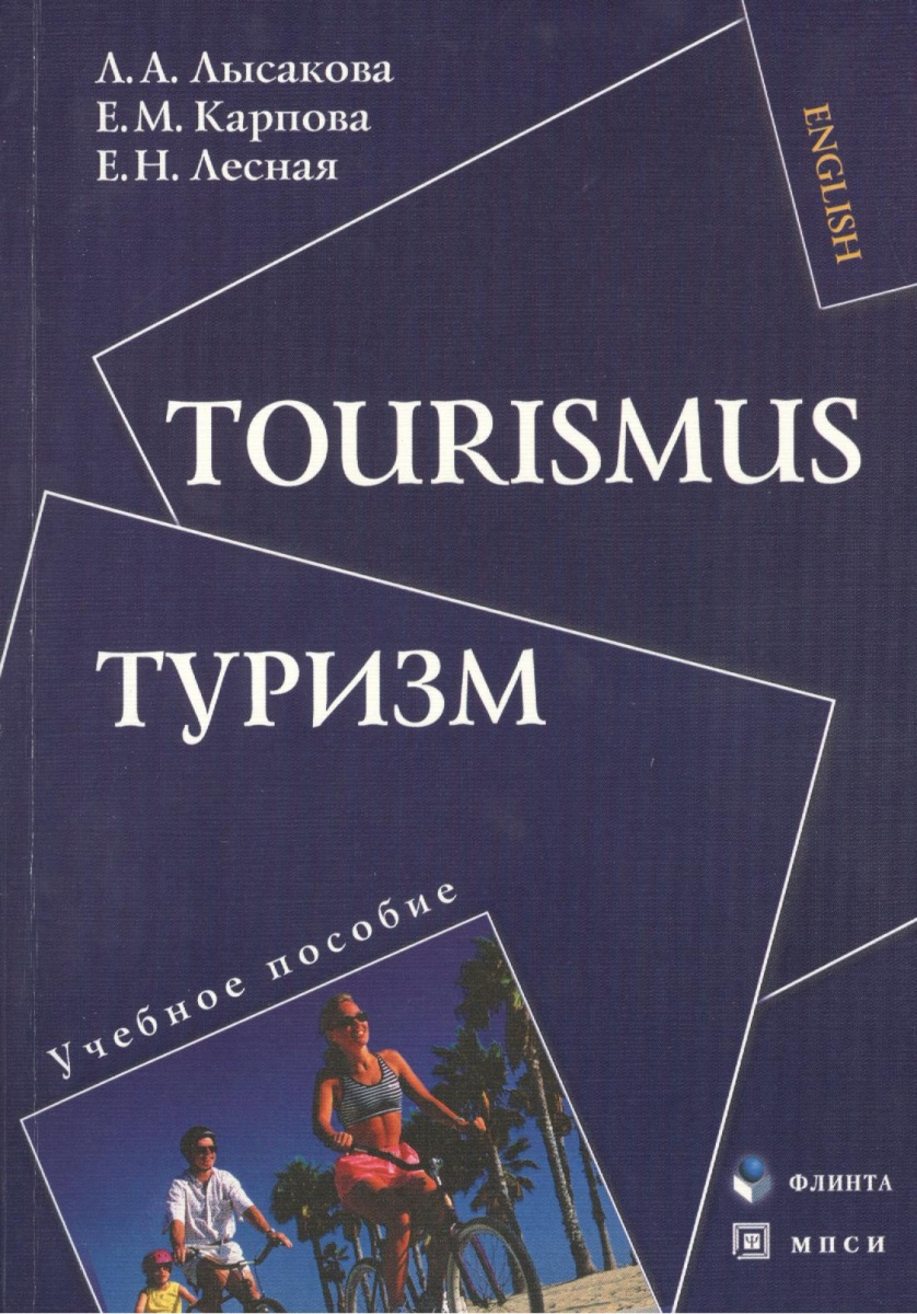 Лысакова Л., Карпова Е., Лесная Е. Туризм. Tourismus. Учебное пособие