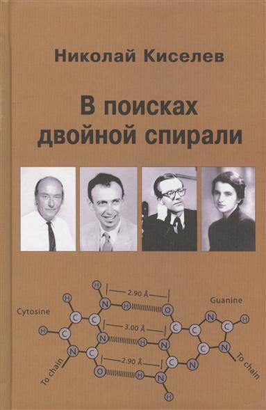 Киселев Н. В поисках двойной спирали: трое мужчин и одна женщина хорошая женщина двусторонний электрический молокоотсос двойной насос двойной сердечник я xuan xn 2210ma xh