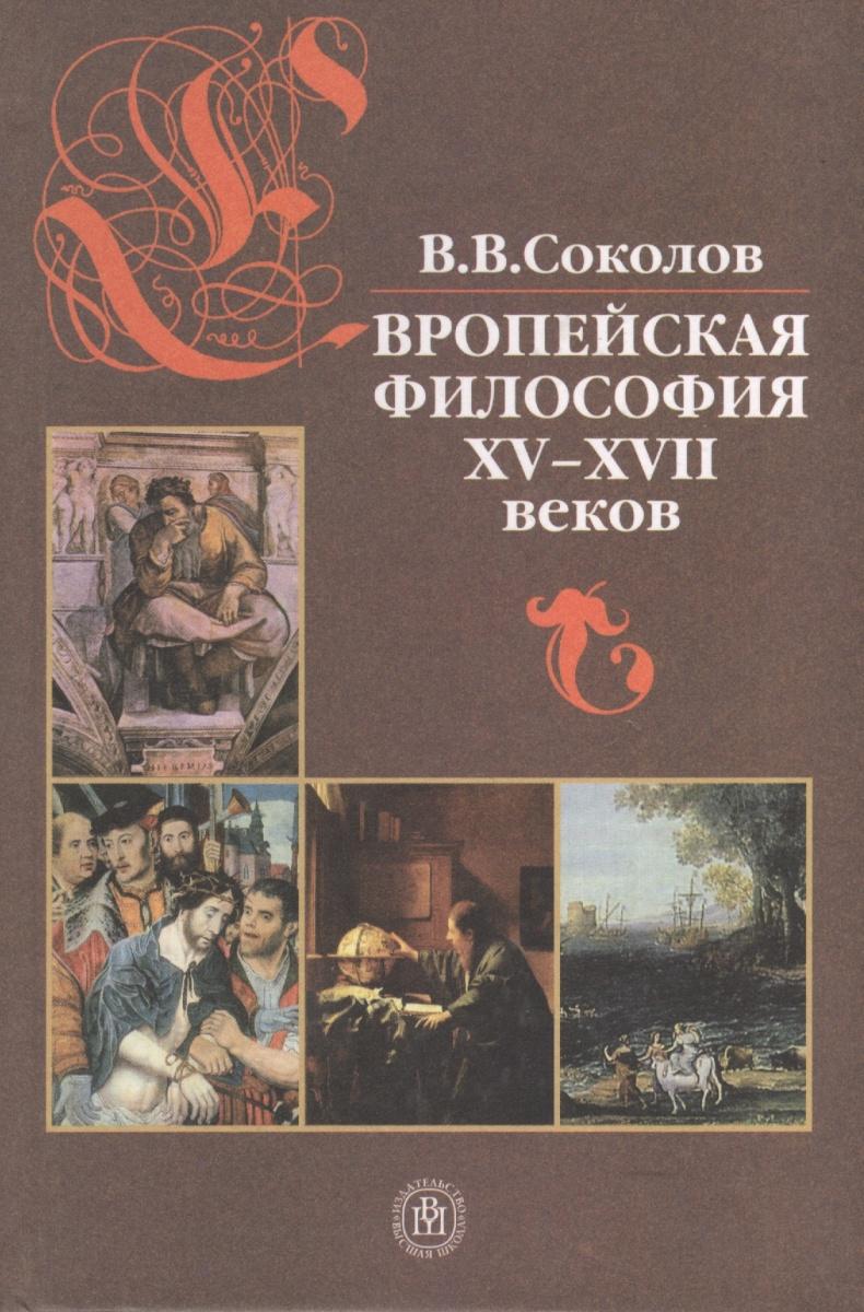 Соколов В. Европейская философия XV-XVII веков. Издание третье, исправленное. Учебное пособие все цены