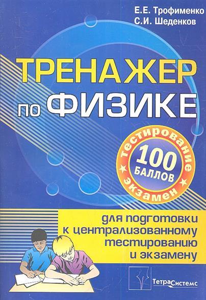 Тренажер по физике для подготовки к централизированному тестированию и экзамену. 8-е издание