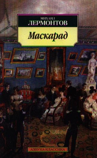 Лермонтов М. Маскарад м 106