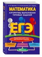 ЕГЭ. Математика. Алгоритмы выполнения типовых заданий