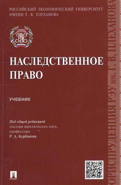 Наследственное право. Учебник