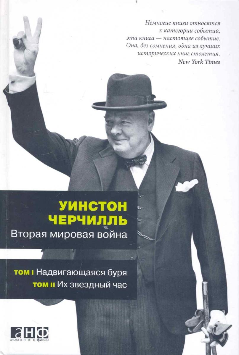 Черчилль У. Вторая мировая война 3тт