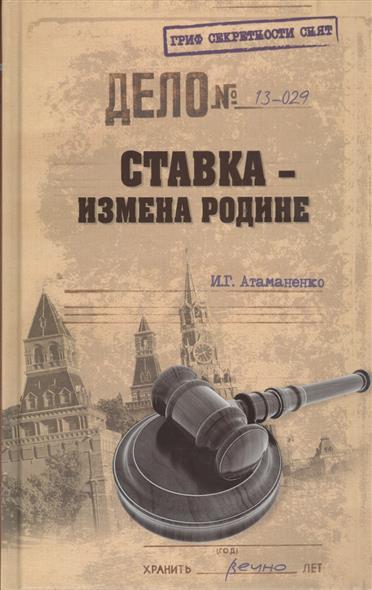 Атаманенко И. Ставка - измена Родине ISBN: 9785444414255 атаманенко и измена по курсу доллара