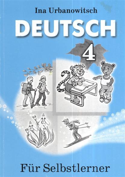 Немецкий язык. 4 класс. Самоподготовка. Материалы к учебному пособию для 4-го класса общеобразовательных учреждений (базовый уровень)