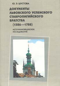 Документы Львовского Успенского Ставропигийск. братства