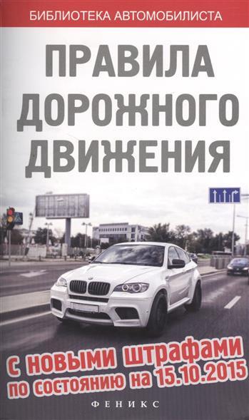 Правила дорожного движения с новыми штрафами по состоянию на 15.10.2015