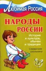 Народы России История и культура обычаи и традиции