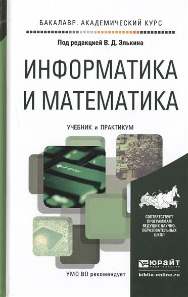Информатика и математика: Учебник и практикум для академического бакалавриата