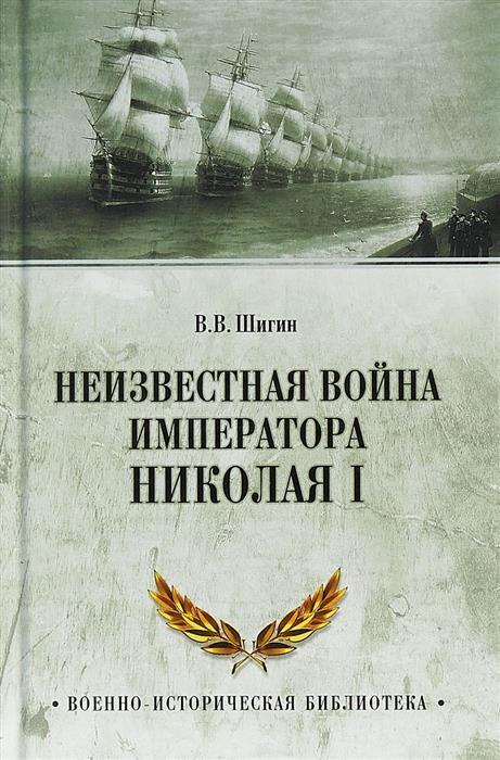 Шигин В. Неизвестная война императора Николая I