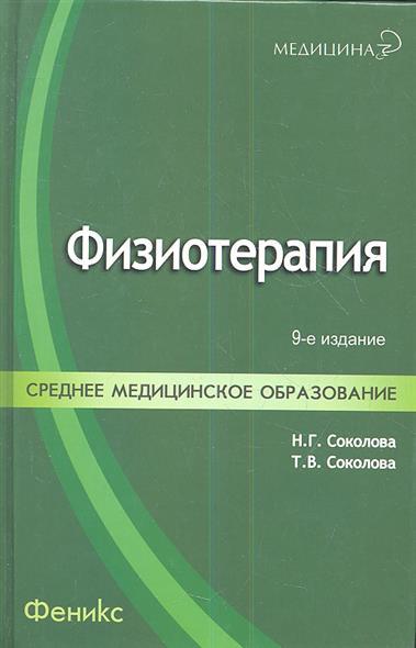 Физиотерапия. 9-е издание, стереотипное