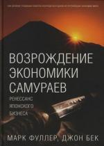 Фуллер М. Возрождение экономики