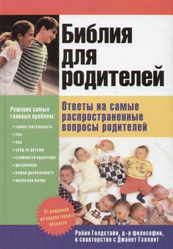 Библия для родителей