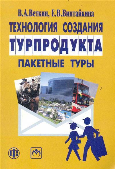 Веткин В., Винтайкина Е. Технология создания турпродукта Пакетные туры