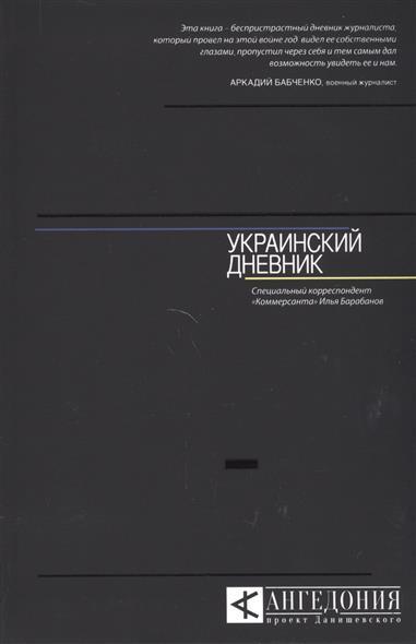 Барабанов И. Украинский дневник сергей бунтовский украинский проект