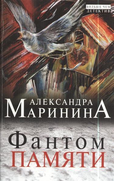 Маринина А. Фантом памяти наталья попова фантом