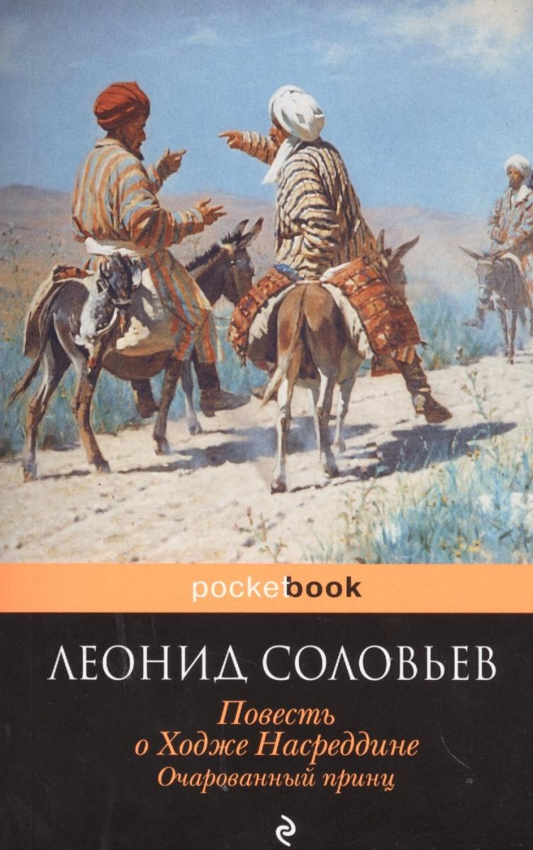 Соловьев Л. Повесть о Ходже Насреддине. Очарованный принц