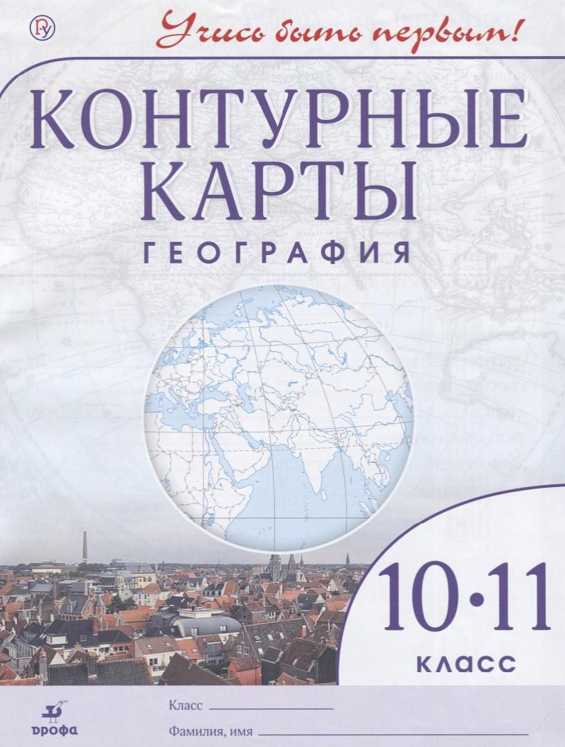 Приваловский А. (ред.) География. 10-11 класс. Контурные карты