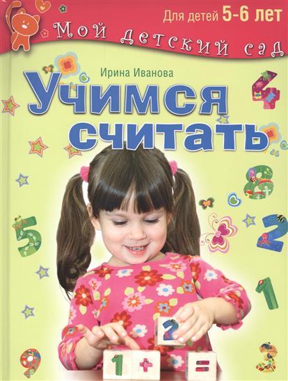 Иванова И. Учимся считать. Для детей 5-6 лет эксмо учимся считать до 10 для детей 4 5 лет