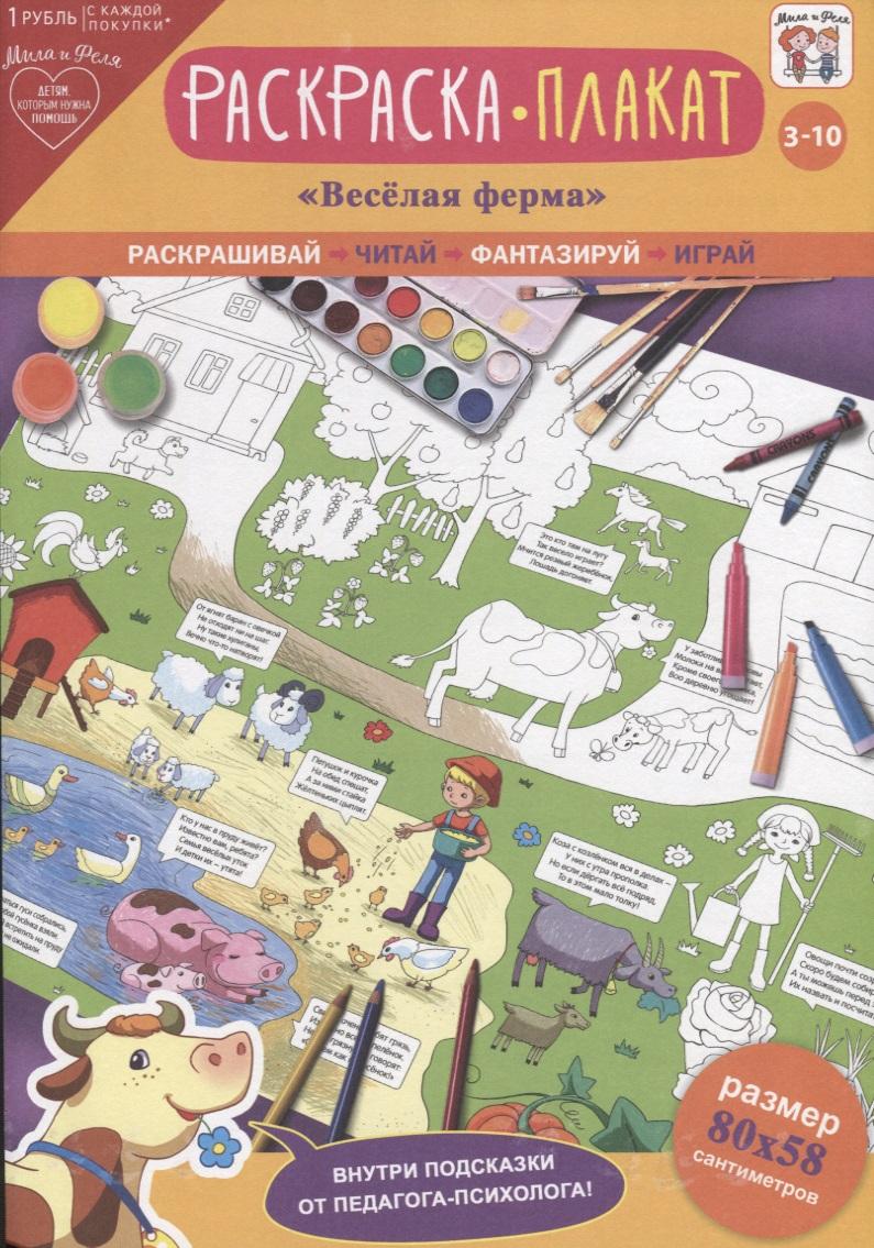 """Раскраска-плакат """"Веселая ферма"""" (3-10 лет)"""