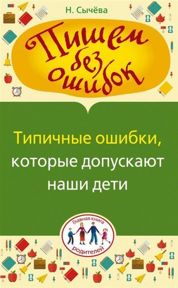 Типичные ошибки, которые допускают наши дети. Найти и обезвредить! Русский язык