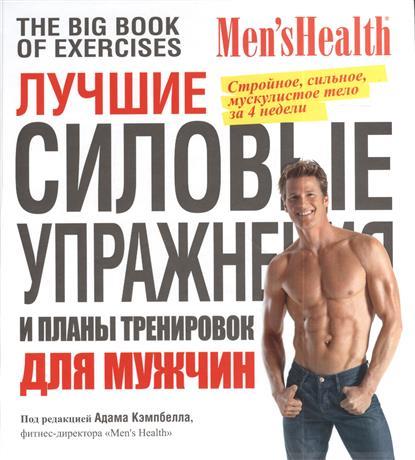 Лучшие силовые упражения и планы тренировок для мужчин