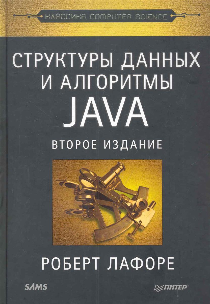 Лафоре Р. Структуры данных и алгоритмы в Java робертлафоре структуры данных и алгоритмы в java