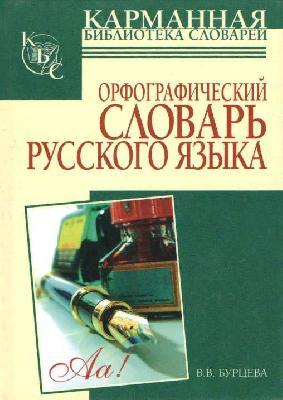 Бурцева В.: Орфографический словарь русского языка