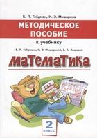 Математика. 2 класс. Методическое пособие к учебнику Б.П. Гейдмана, И.Э. Мишариной, Е.А. Зверевой