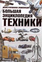 Большая энциклопедия техники