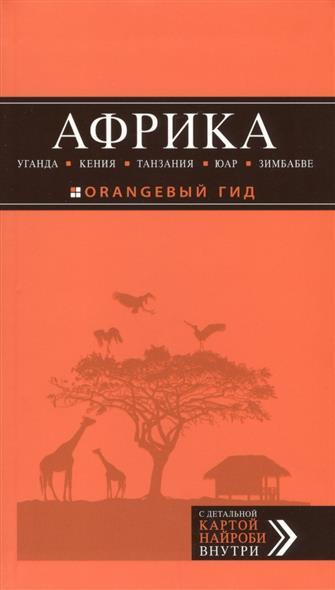 Киселев Д. Африка: Уганда, Кения, Танзания, ЮАР, Зимбабве