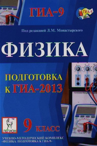 Физика. 9-й класс. Подготовка к ГИА-2013. Учебно-методическое пособие