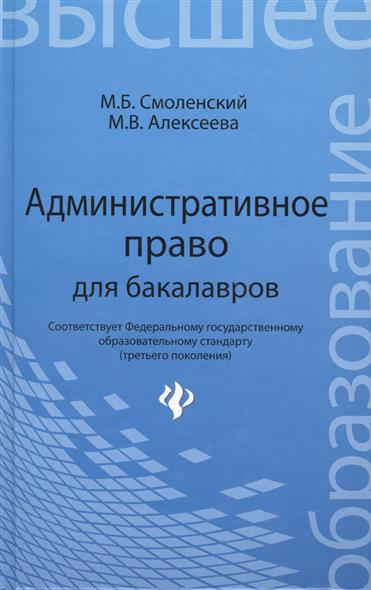 Смоленский М., Алексеева М. Административное право для бакалавров бровко н административное право 100 экз ответов