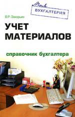 Учет материалов Справочник бухгалтера