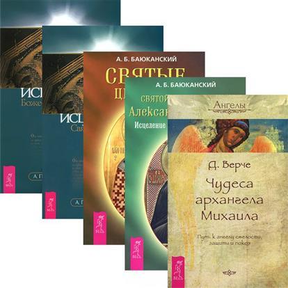 Чудеса архангела Михаила + Феномен Святого Шарбеля (4 книги) (Комплект из 5-ти книг)