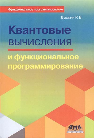 Душкин Р. Квантовые вычисления и функциональное программирование оптические квантовые генераторы лазеры