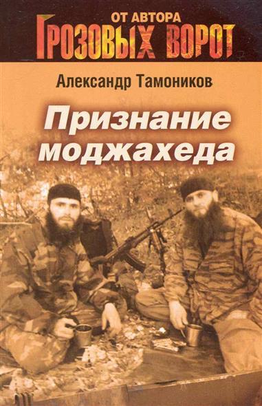 Тамоников А. Признание моджахеда тамоников а холодный свет луны