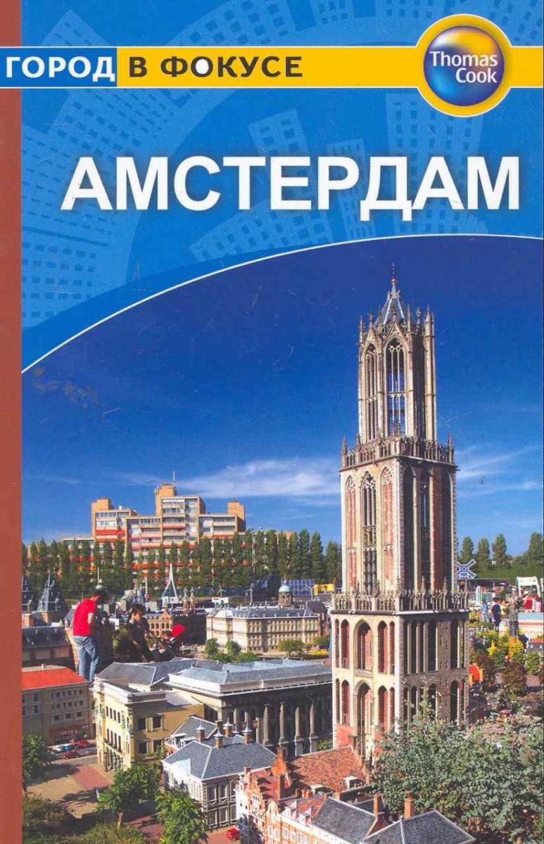 Джерард М. Путеводитель Амстердам